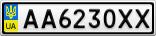Номерной знак - AA6230XX
