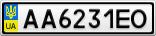Номерной знак - AA6231EO