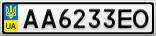 Номерной знак - AA6233EO