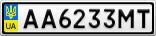 Номерной знак - AA6233MT