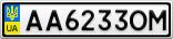 Номерной знак - AA6233OM