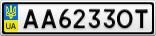 Номерной знак - AA6233OT