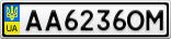Номерной знак - AA6236OM