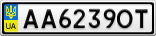 Номерной знак - AA6239OT