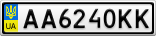 Номерной знак - AA6240KK
