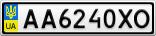 Номерной знак - AA6240XO