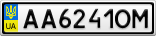Номерной знак - AA6241OM