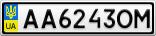 Номерной знак - AA6243OM