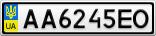Номерной знак - AA6245EO