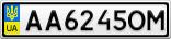 Номерной знак - AA6245OM