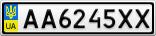 Номерной знак - AA6245XX