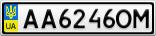 Номерной знак - AA6246OM