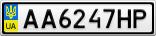 Номерной знак - AA6247HP