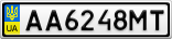 Номерной знак - AA6248MT