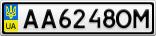 Номерной знак - AA6248OM