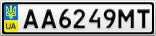 Номерной знак - AA6249MT