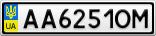 Номерной знак - AA6251OM