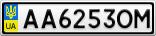 Номерной знак - AA6253OM