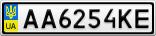Номерной знак - AA6254KE