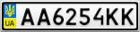 Номерной знак - AA6254KK