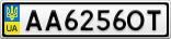 Номерной знак - AA6256OT