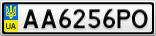 Номерной знак - AA6256PO