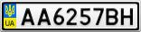 Номерной знак - AA6257BH