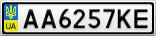 Номерной знак - AA6257KE