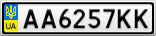 Номерной знак - AA6257KK