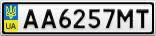 Номерной знак - AA6257MT