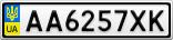 Номерной знак - AA6257XK