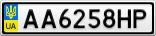 Номерной знак - AA6258HP