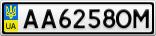 Номерной знак - AA6258OM