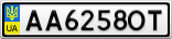 Номерной знак - AA6258OT