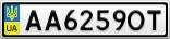Номерной знак - AA6259OT