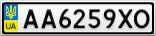 Номерной знак - AA6259XO