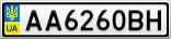 Номерной знак - AA6260BH