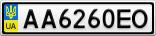 Номерной знак - AA6260EO