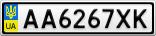 Номерной знак - AA6267XK