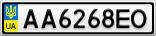 Номерной знак - AA6268EO