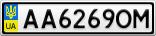 Номерной знак - AA6269OM