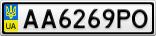 Номерной знак - AA6269PO
