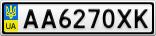 Номерной знак - AA6270XK