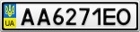 Номерной знак - AA6271EO