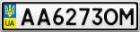 Номерной знак - AA6273OM