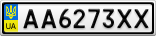 Номерной знак - AA6273XX
