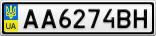 Номерной знак - AA6274BH