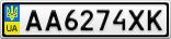 Номерной знак - AA6274XK
