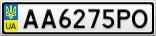 Номерной знак - AA6275PO