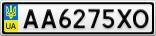 Номерной знак - AA6275XO